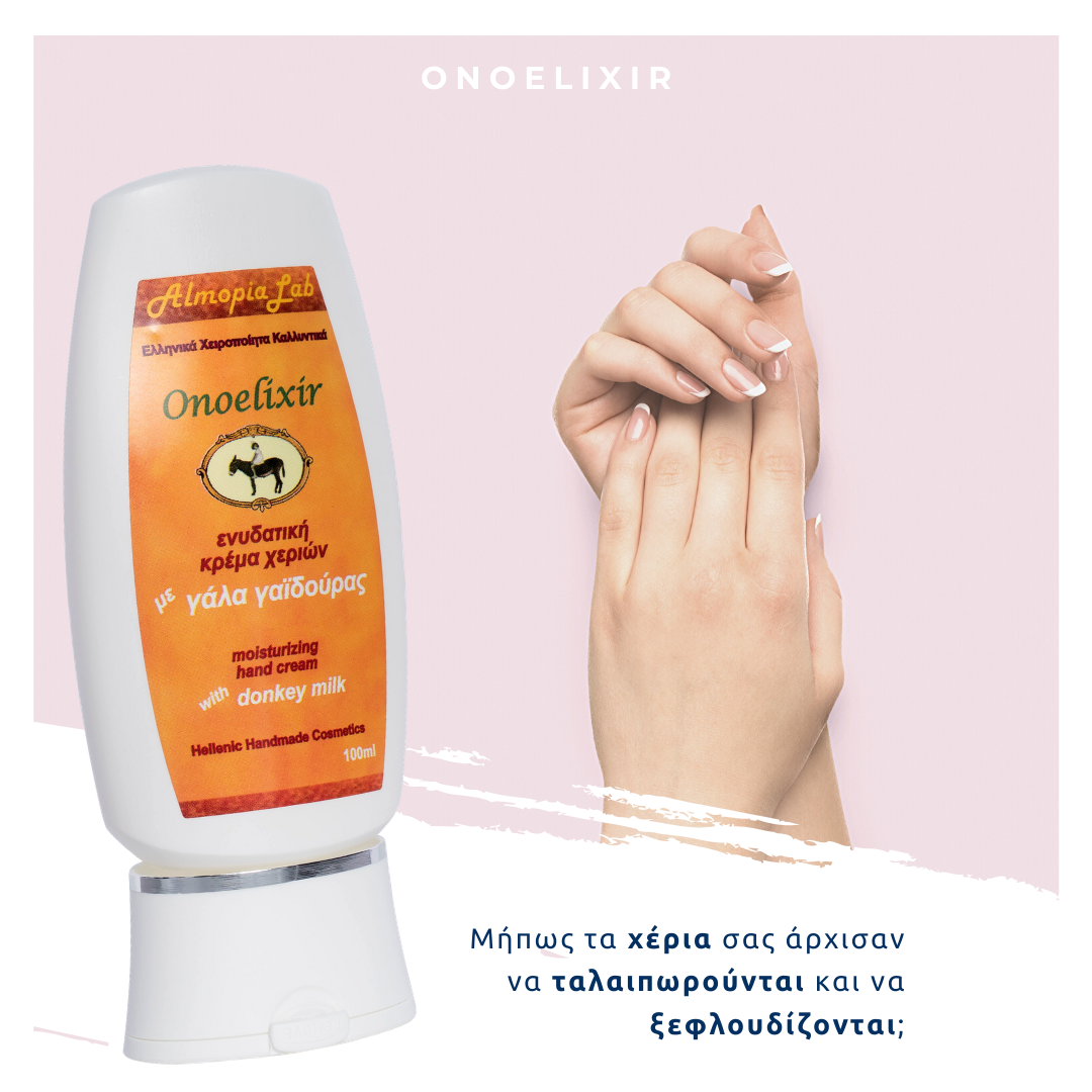 ενυδατική κρέμα χεριών με γάλα γαϊδούρας onoelixir χειροποίητα καλλυντικά
