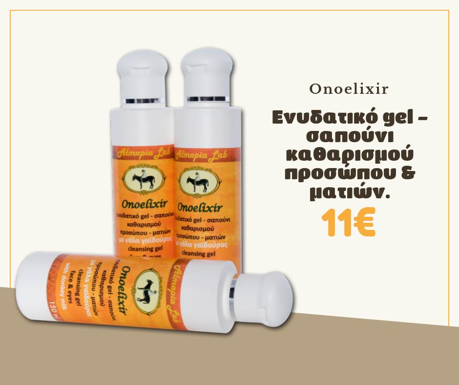 ενυδατικό gel σαπούνι με γάλα γαϊδούρας onoelixir χειροποίητα καλλυντικά